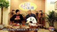 【味觉江湖】-第一章火锅篇之第二回《五花马餐厅》