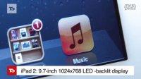 新iPad VS iPad2   Retina屏幕、摄像头、处理器