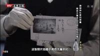 BTV档案 靖国神社里的恶魔:南京大屠杀元凶—松井石根