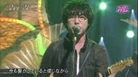 太陽と花 Music Dragon现场版