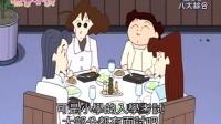 蜡笔小新新番 - 在妈妈们的午餐约会哦 [国语版首发]