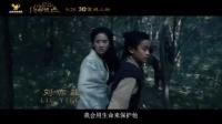 《白幽灵传奇之绝命逃亡》群星版预告 刘亦菲