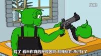 原创动画《外星兄弟》第2集:宇宙战舰碎了