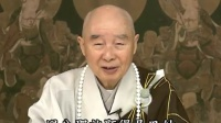 發大誓願第六03(粵語)凈空老法師主講