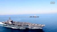 【軍事頻道】- 航拍美海军卡尔文森 乔治布什 法海军戴高乐号航母同行
