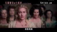 [美人情园]<凡尔赛宫的小风波>香港预告片