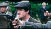 [吉米的舞厅]<翩翩爱自由>香港预告片