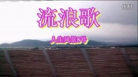 网络伤感流行歌曲【流浪歌】网络推荐MV歌曲