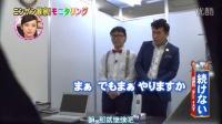 【人类观察】20150129 松坂桃李 关东关西调查