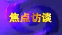 中国中央电视台新闻综合频道焦点访谈栏目片头10秒