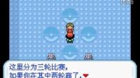 【星马流】潮乎乎的倒数第二期(GBA口袋妖怪圣灰 39)