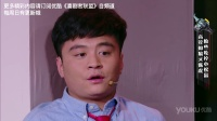 """李奎穿豹纹裤变娘娘腔 脱衣""""性骚扰""""黄奕"""