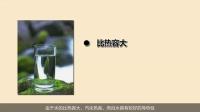 中华消防网校_建(构)筑物消防员(初级)、消防中控员4.2 水的灭火作用
