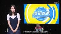 【资讯壹佰】华为9月1日再放大招,乐视搭上