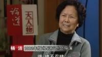 论道—中国第一女导演杨洁的西游人生2013
