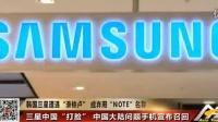 韩国三星遭遇滑铁卢 损失超95亿美元 考虑弃用Note名称
