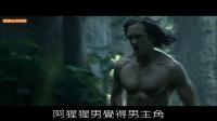 【谷阿莫】5分鐘看完2016變種人的電影《泰山归来:险战丛林 The Legend of Tarzan》