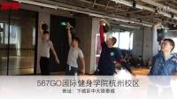 健身教练培训567GO杭州校区之壶铃训练