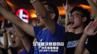 【足协杯决赛特辑】第三集:南京,静待决战