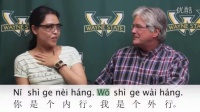 Learn a Chinese Phrase #102-内行/外行