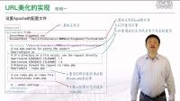 新版魏曦教你学Yii2.0(10. 1 URL美化)