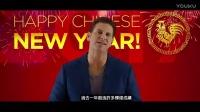 2017年婕斯小BOSS讲中文拜年