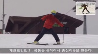 韩国自然滑雪技术03:自然的犁式滑动