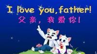 父亲节-伟大的爸爸,孩子爱您!