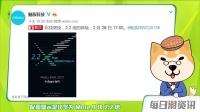 魅族自称mCharge 4.0是华为2.2倍|三星S8和LG G6发售日期曝光【潮资讯0224】