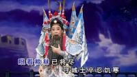 林柔佳潮剧艺术专辑A之⒎遥望汴梁眼欲穿_标清