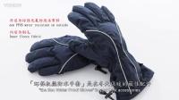 【环保再生纺织品】环保机能防水手套