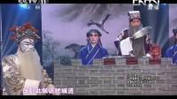 《首届全国少儿京剧电视大赛》 总决赛 第二场 1 2