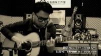 吉他中国风代表《无题》 卢锐致敬陈亮老师