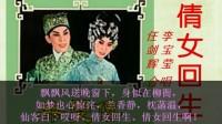 任剑辉-李宝莹 无双传