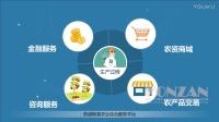 新疆劳道智慧农业服务平台MG动画