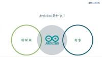 零基础入门学用Arduino教程 – 0 教程介绍