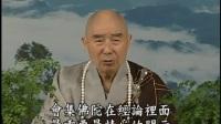 净空法师-中峰三时系念法事03