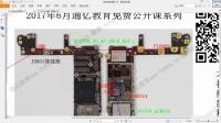 第一课 苹果手机维修 iphone6开机电路逻辑分析 待机电路(一)