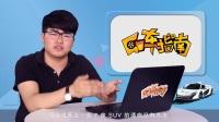 中国品牌新晋高端SUV——传祺GS8对比长安CS95