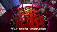 """""""奇乐儿""""蜘蛛塔项目—欧洲室内儿童乐园案"""