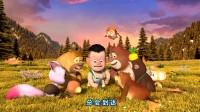 熊出没之熊熊乐园 - 第3集