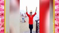 遵化开心广场舞去秦皇岛旅游一天照照片留美好回忆把最好听歌曲苗乡侗寨请你来献给朋友