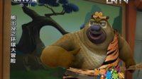 熊二打翠花的原因不借他芭蕉扇的严重后果
