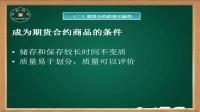 期货入门课程03:期货与期货合约的基本概念