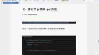 14 angular5中路由的Get传值和获取传值(4)