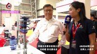 【专访】2017CAS改装车展 华联汽车零件有限公司总经理 吴志豪先生