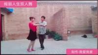 【绚丽人生】双人舞-走进新时代