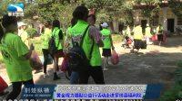 湖北电视台专题报道-黄金视力眼贴公益行活动走进罗田县福利院