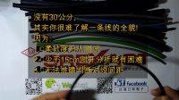 台湾日升线缆样品 30cm sample