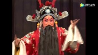秦腔——《四郎探母-坐宫》名家左西元 王玮夫妇